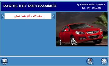 نرم افزار تعریف کلید خودروهای چینی گروه دو